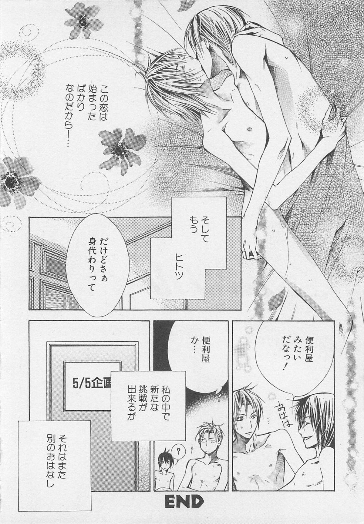 Shounentachi Vol. 2 78