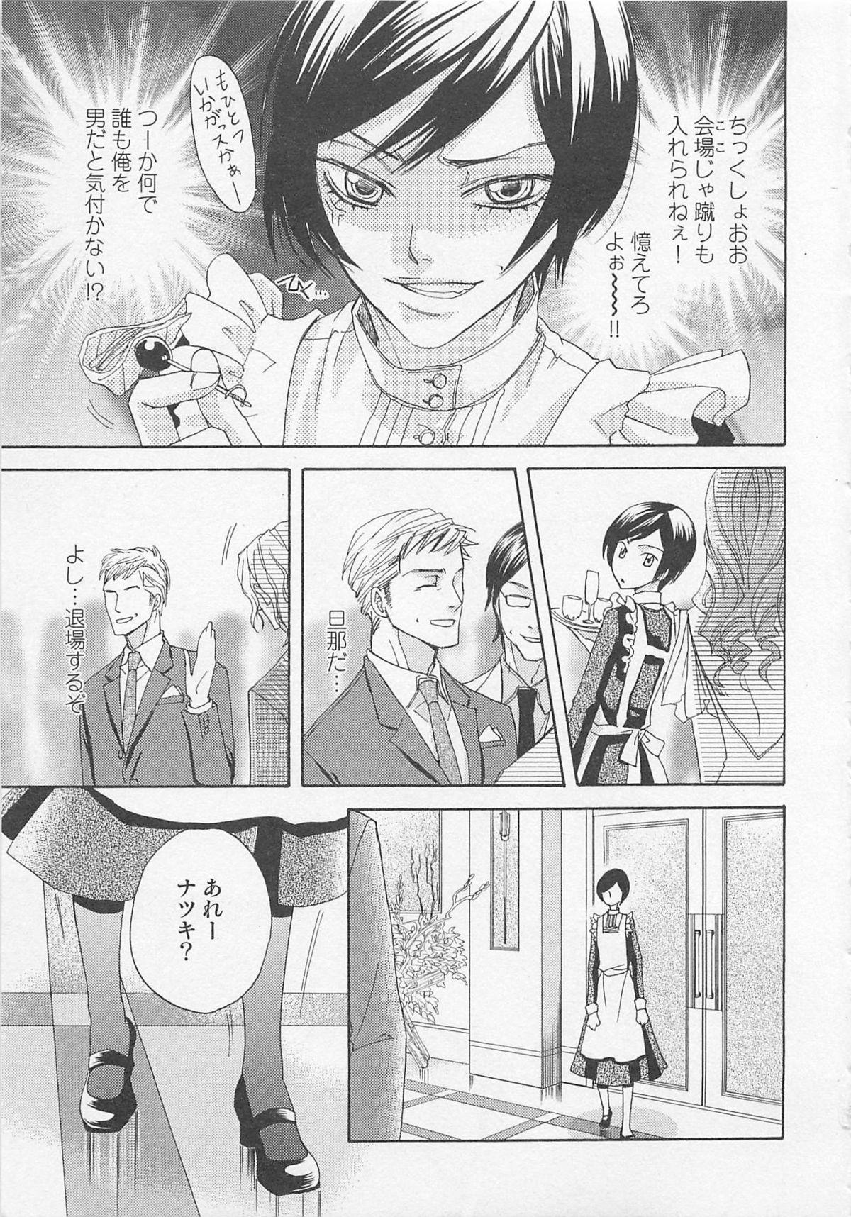 Shounentachi Vol. 2 83