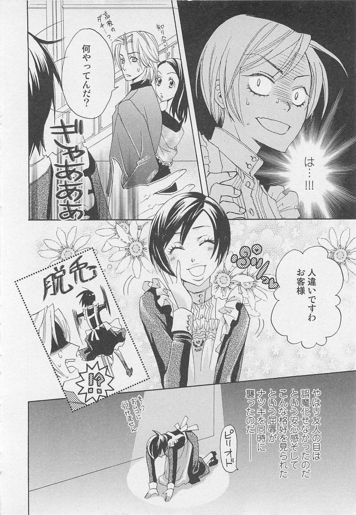 Shounentachi Vol. 2 84
