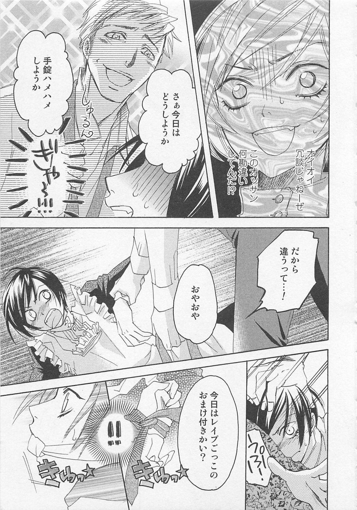 Shounentachi Vol. 2 87
