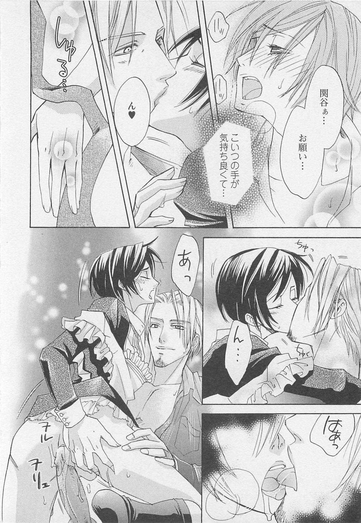 Shounentachi Vol. 2 94