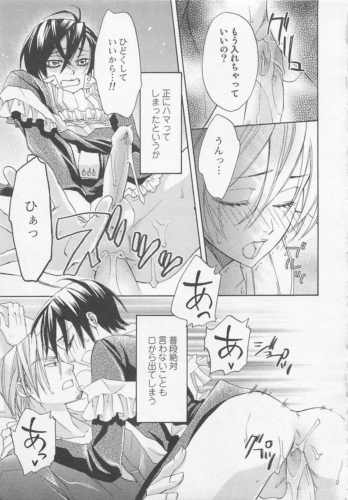 Shounentachi Vol. 2 95