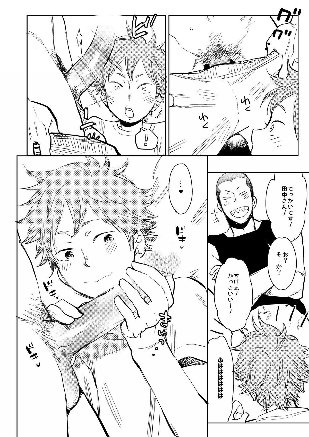 Saisho no, Naisho no. + Natsunokedamono 12