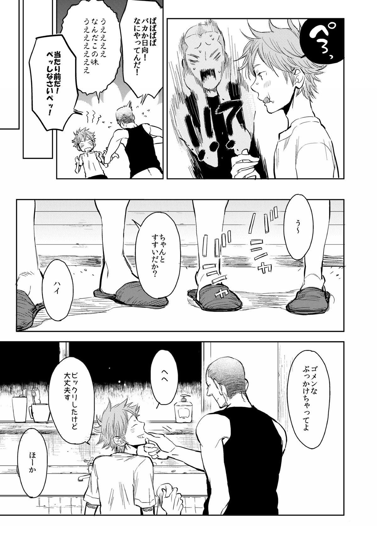 Saisho no, Naisho no. + Natsunokedamono 15