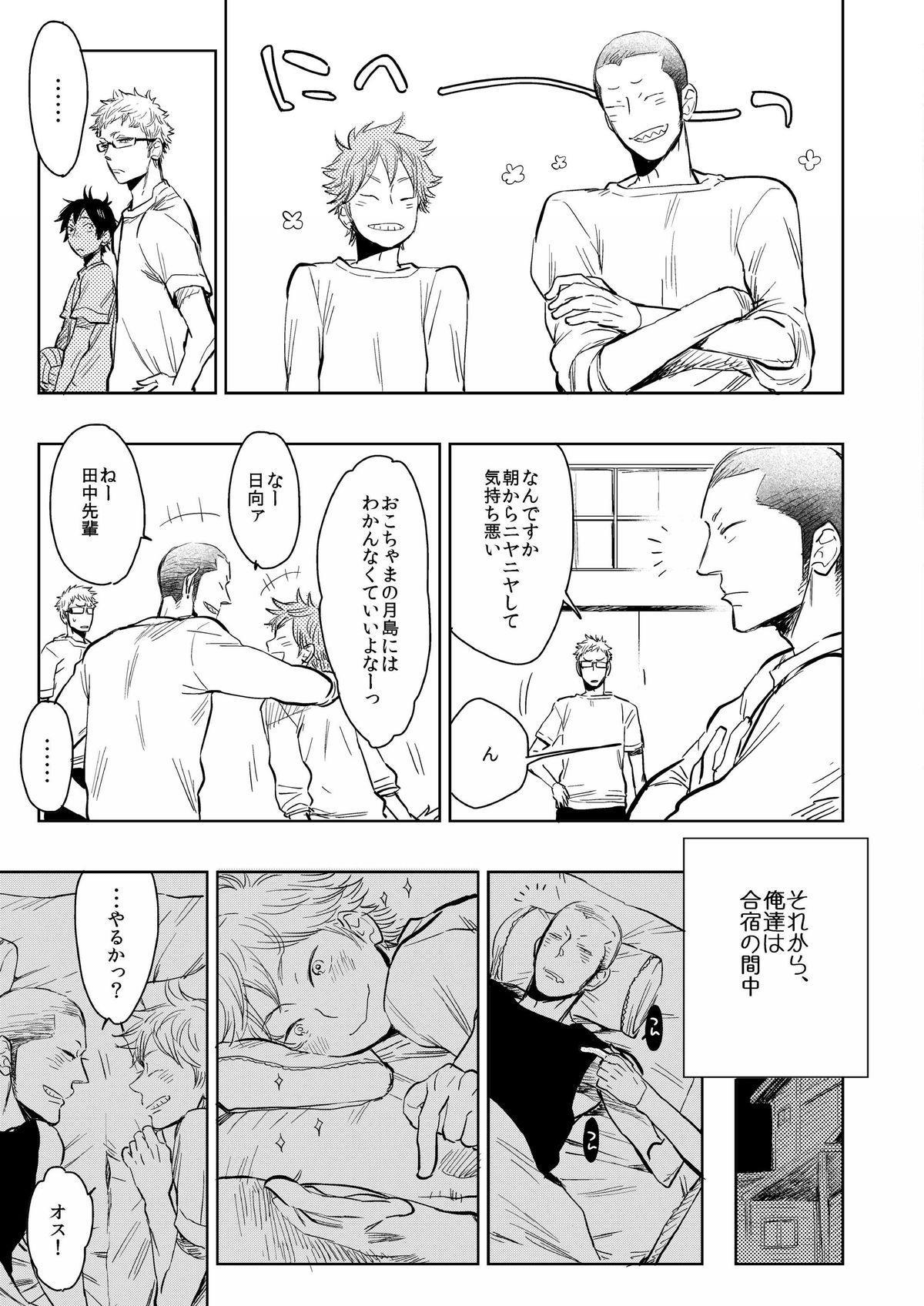 Saisho no, Naisho no. + Natsunokedamono 17