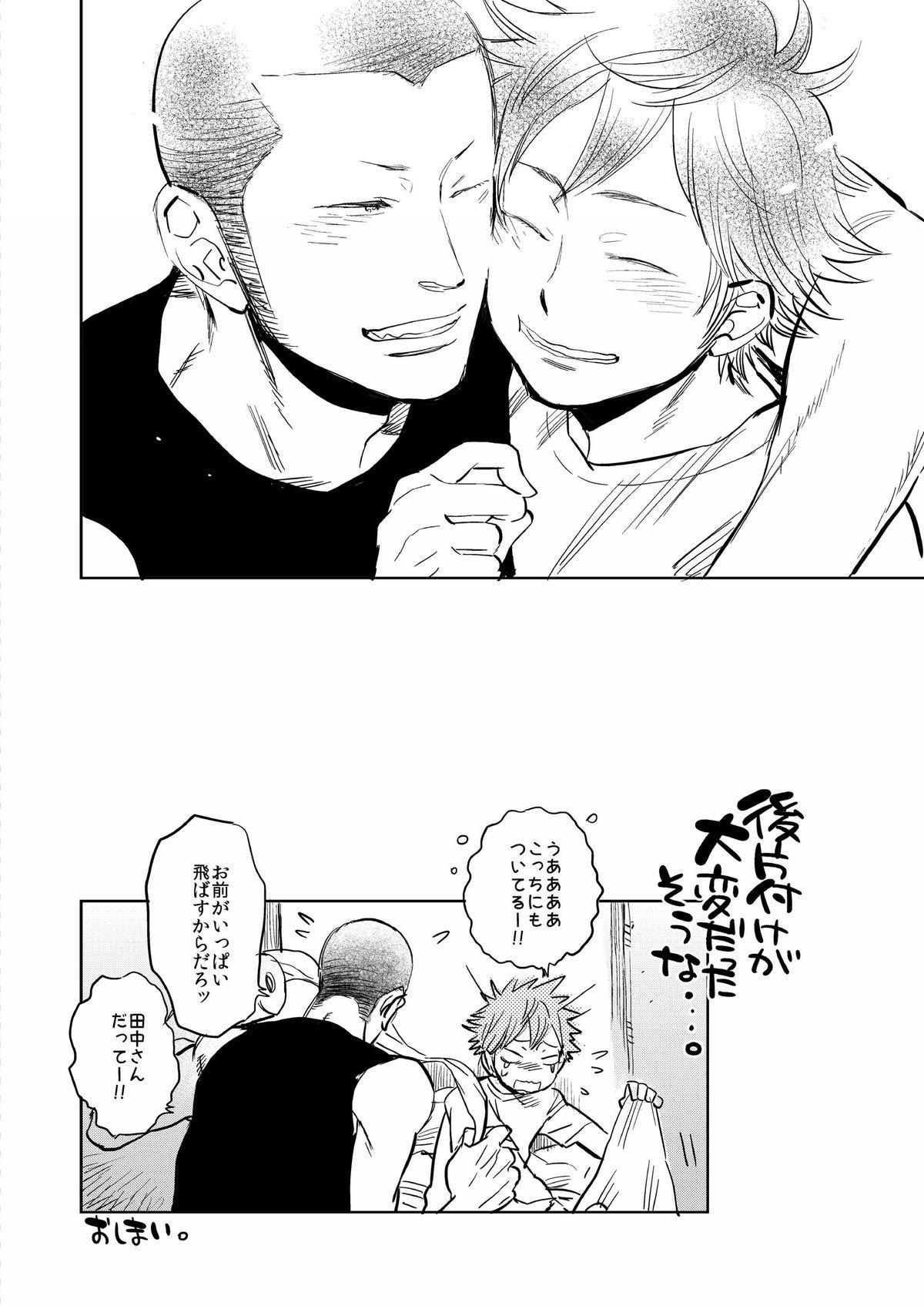 Saisho no, Naisho no. + Natsunokedamono 26