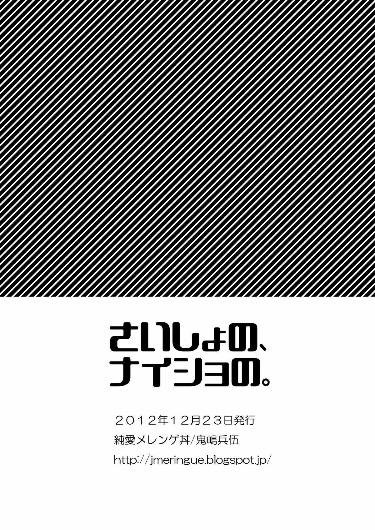 Saisho no, Naisho no. + Natsunokedamono 28