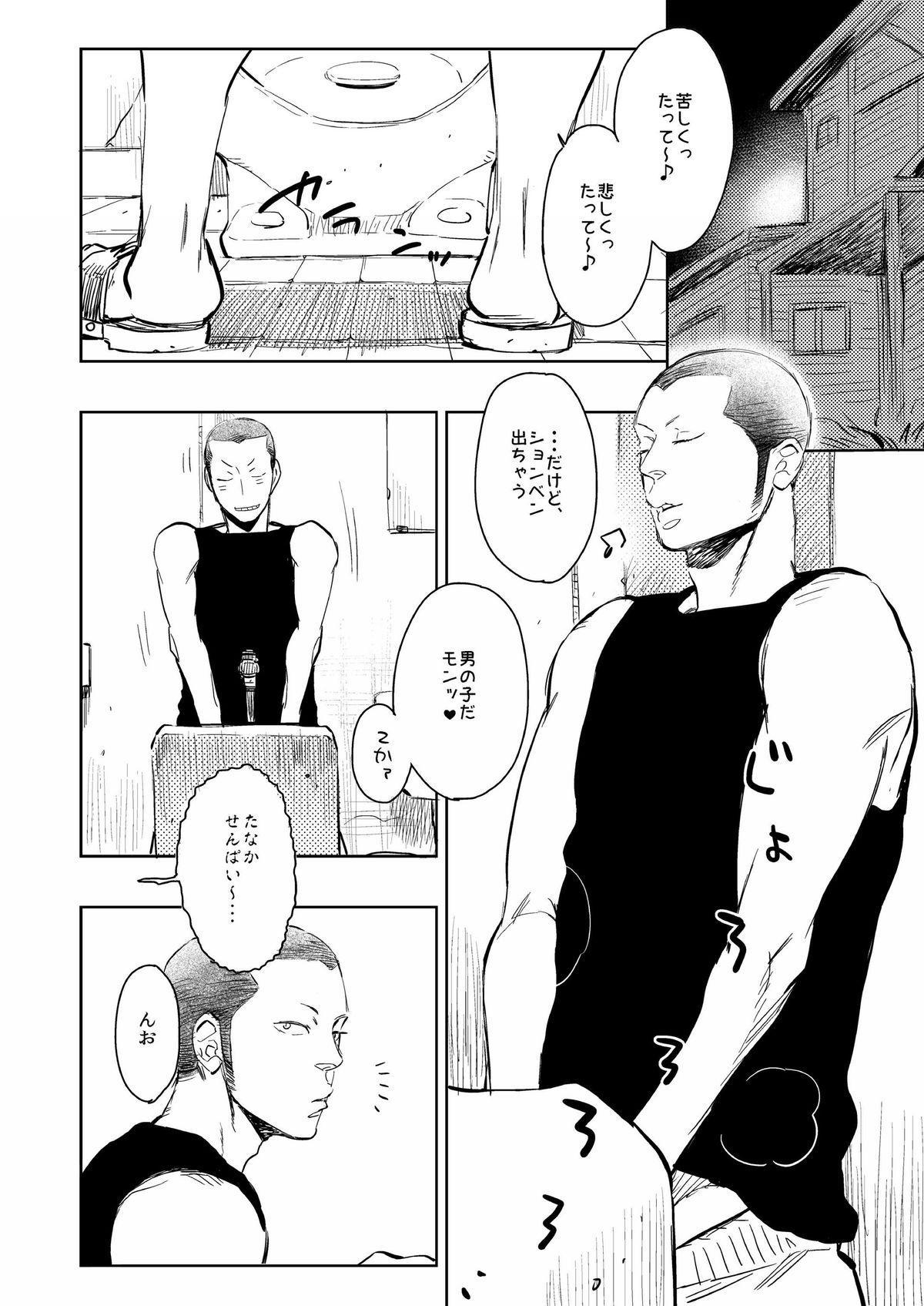 Saisho no, Naisho no. + Natsunokedamono 2