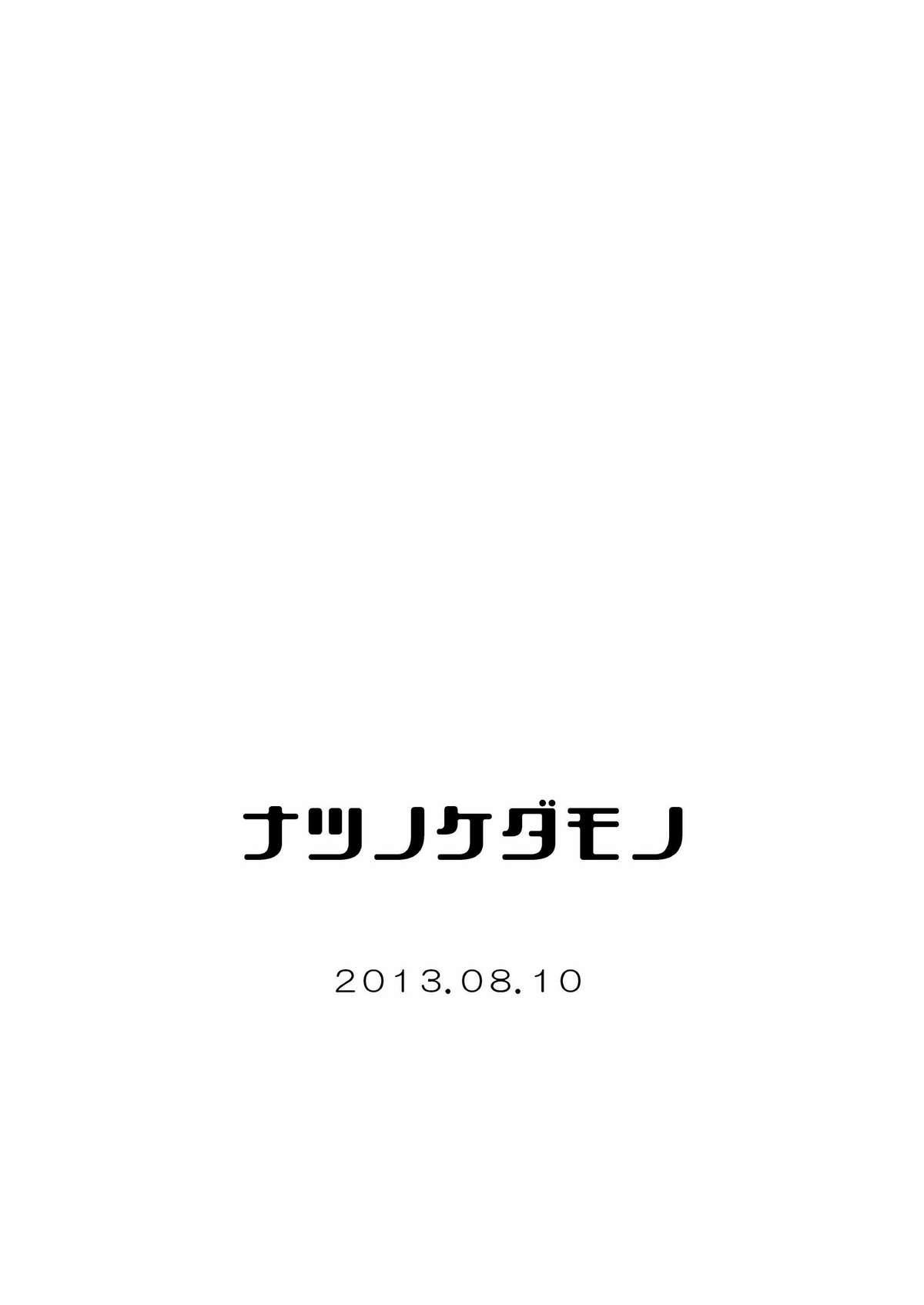 Saisho no, Naisho no. + Natsunokedamono 44