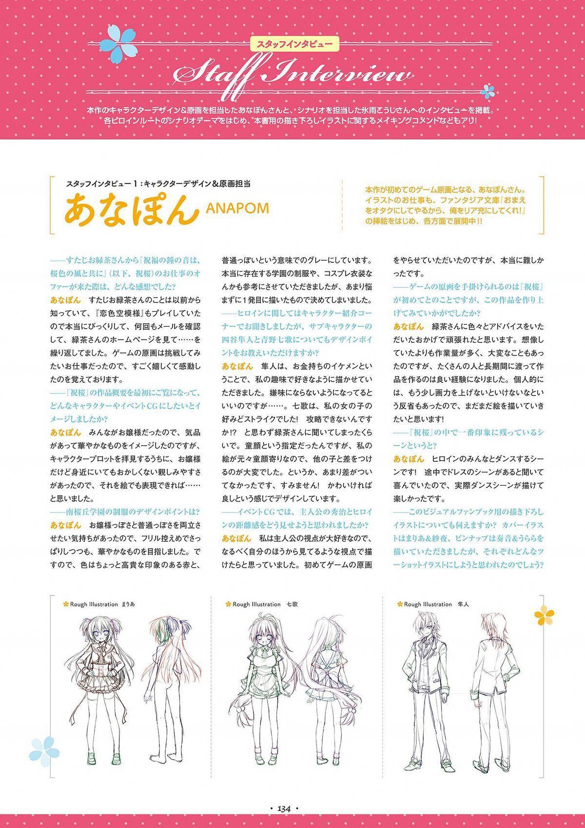 Shukufuku no Kane no Oto wa, Sakura-iro no Kaze to Tomo ni Visual Fanbook 131