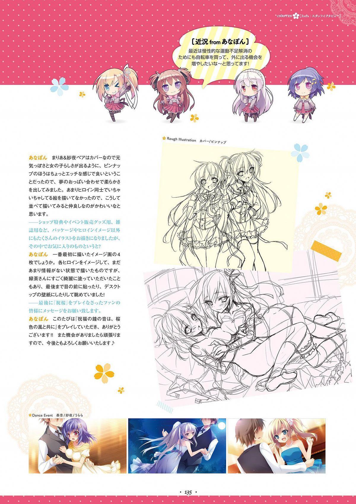 Shukufuku no Kane no Oto wa, Sakura-iro no Kaze to Tomo ni Visual Fanbook 132