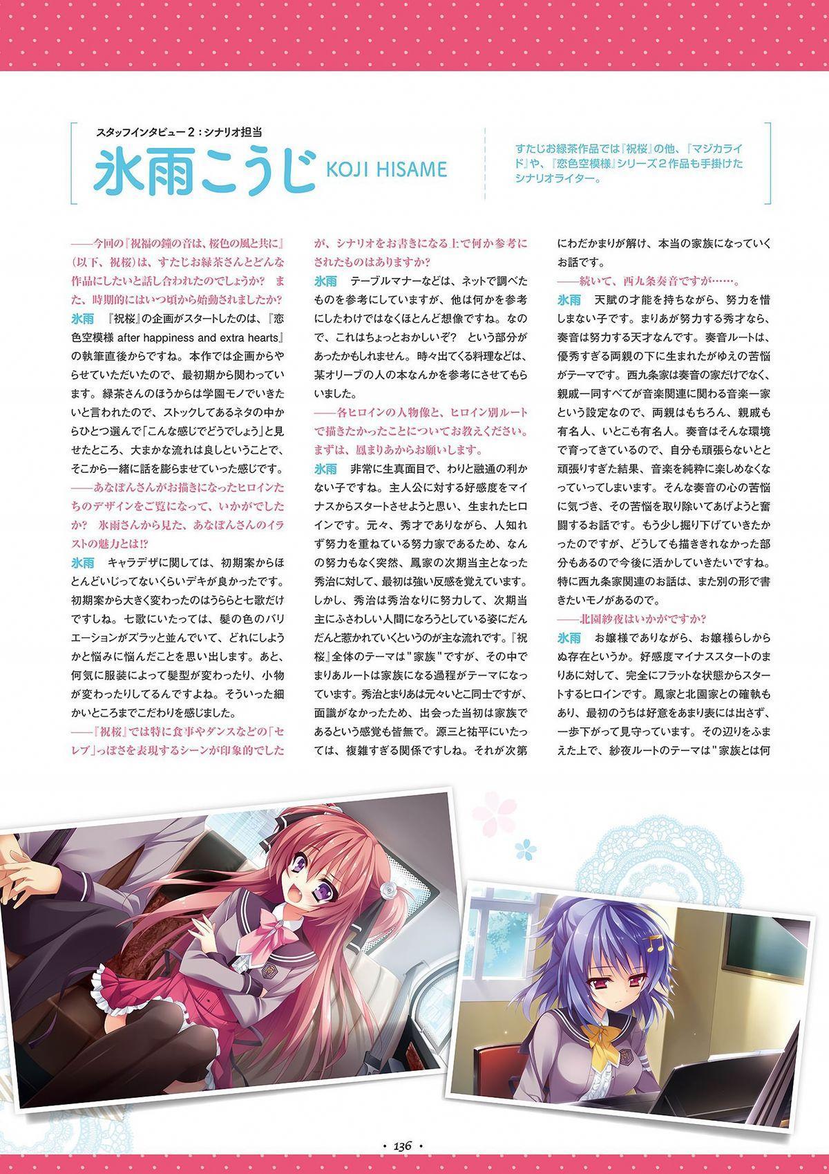 Shukufuku no Kane no Oto wa, Sakura-iro no Kaze to Tomo ni Visual Fanbook 133