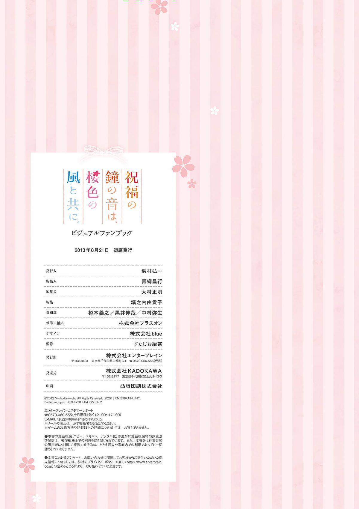 Shukufuku no Kane no Oto wa, Sakura-iro no Kaze to Tomo ni Visual Fanbook 136
