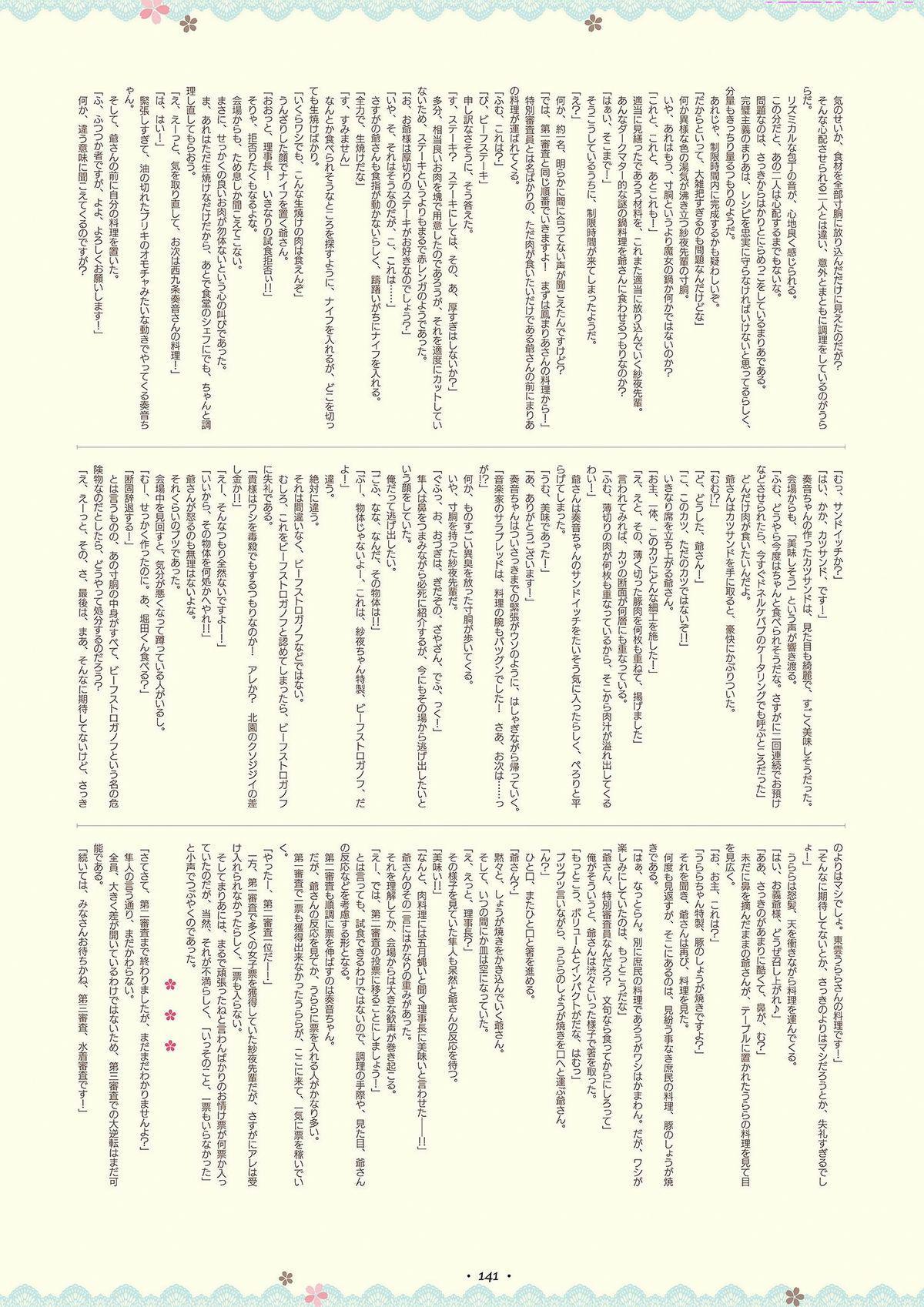 Shukufuku no Kane no Oto wa, Sakura-iro no Kaze to Tomo ni Visual Fanbook 138
