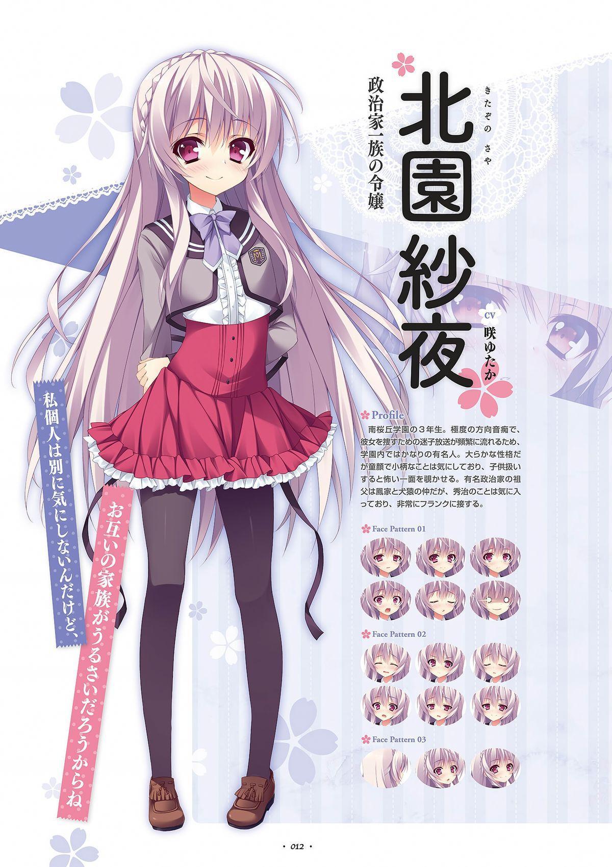 Shukufuku no Kane no Oto wa, Sakura-iro no Kaze to Tomo ni Visual Fanbook 13