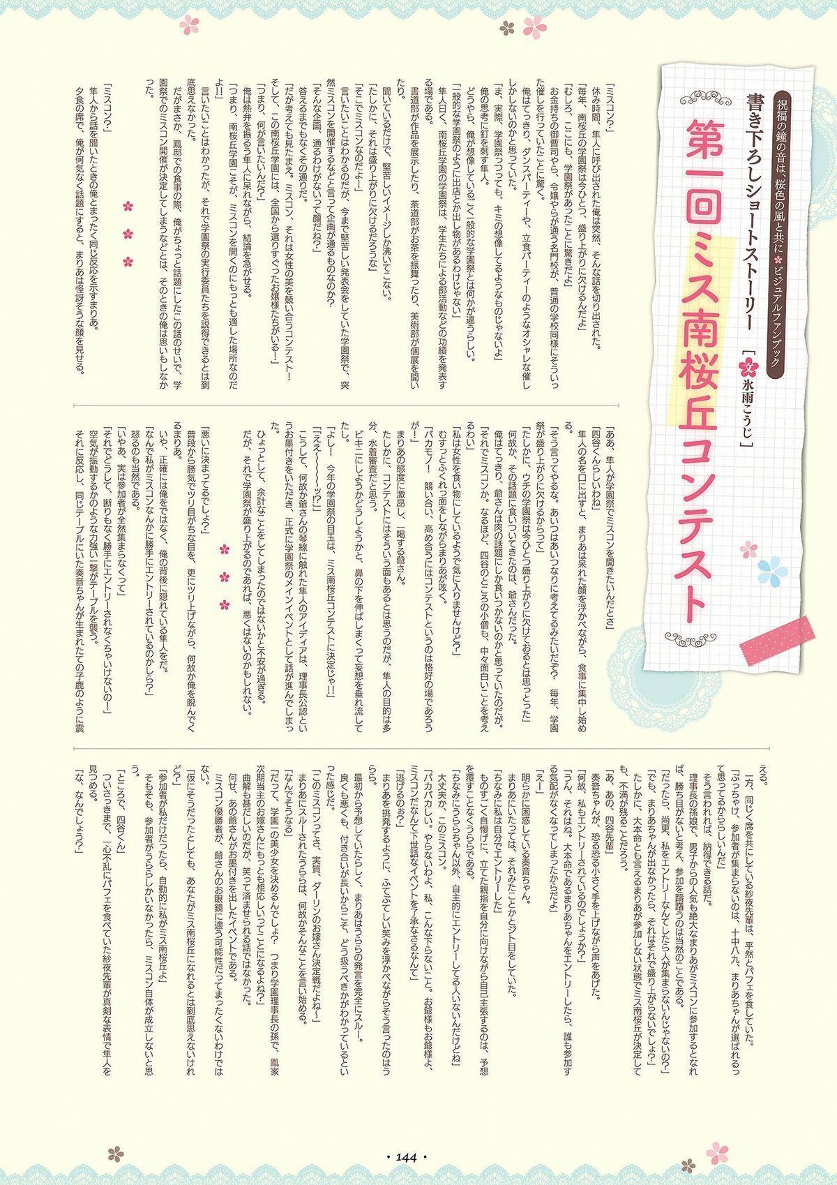 Shukufuku no Kane no Oto wa, Sakura-iro no Kaze to Tomo ni Visual Fanbook 141