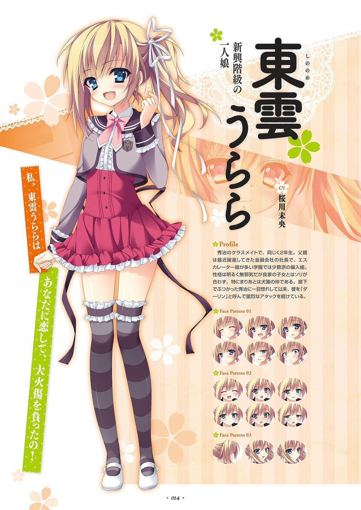 Shukufuku no Kane no Oto wa, Sakura-iro no Kaze to Tomo ni Visual Fanbook 15