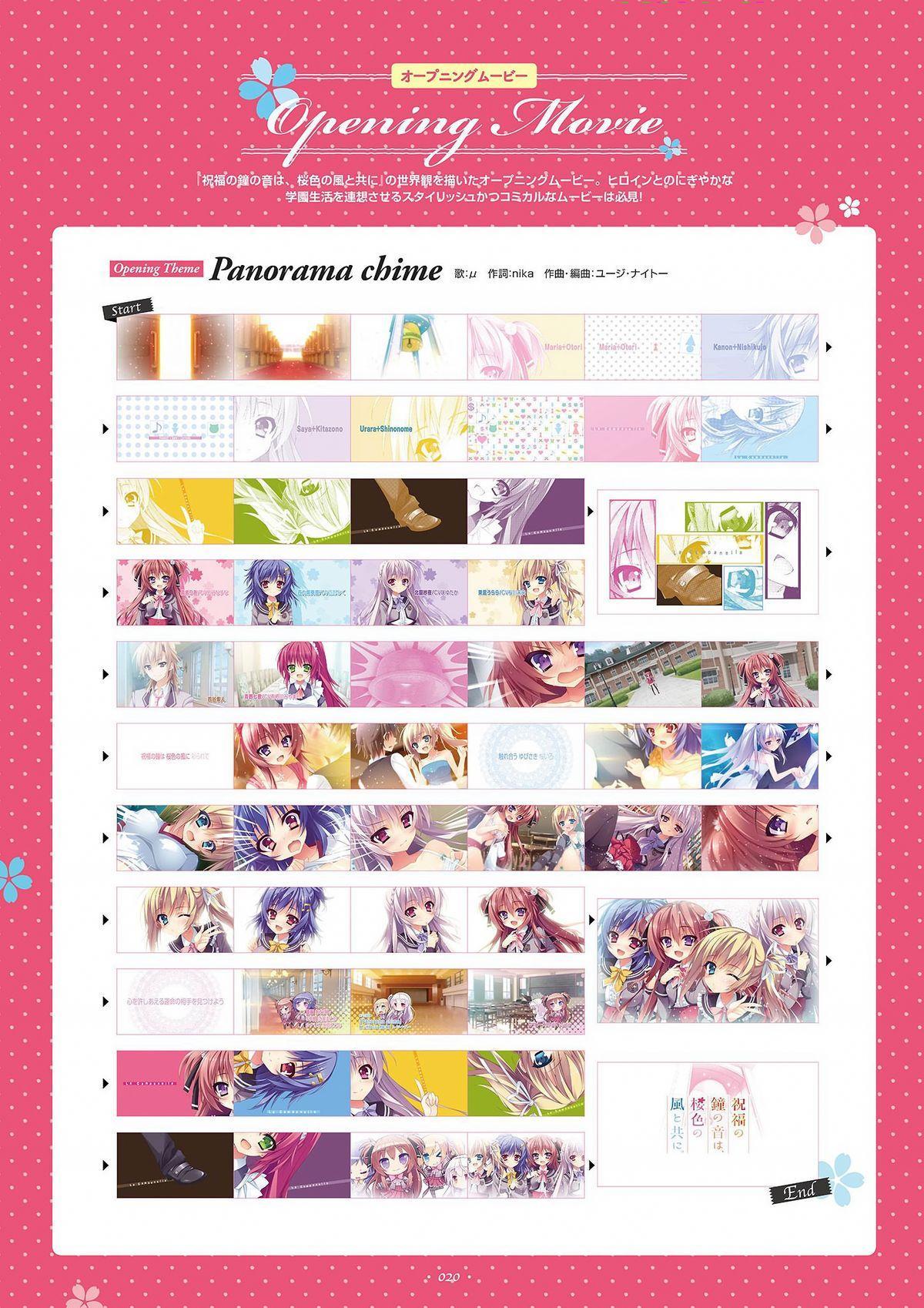 Shukufuku no Kane no Oto wa, Sakura-iro no Kaze to Tomo ni Visual Fanbook 21
