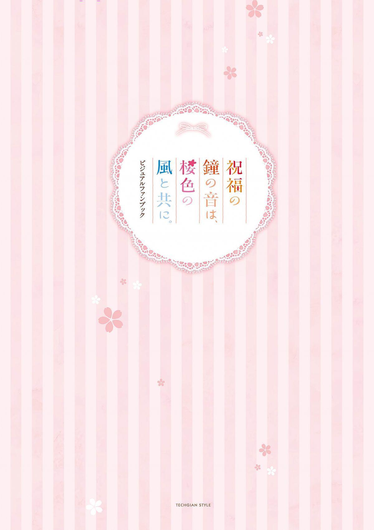 Shukufuku no Kane no Oto wa, Sakura-iro no Kaze to Tomo ni Visual Fanbook 2