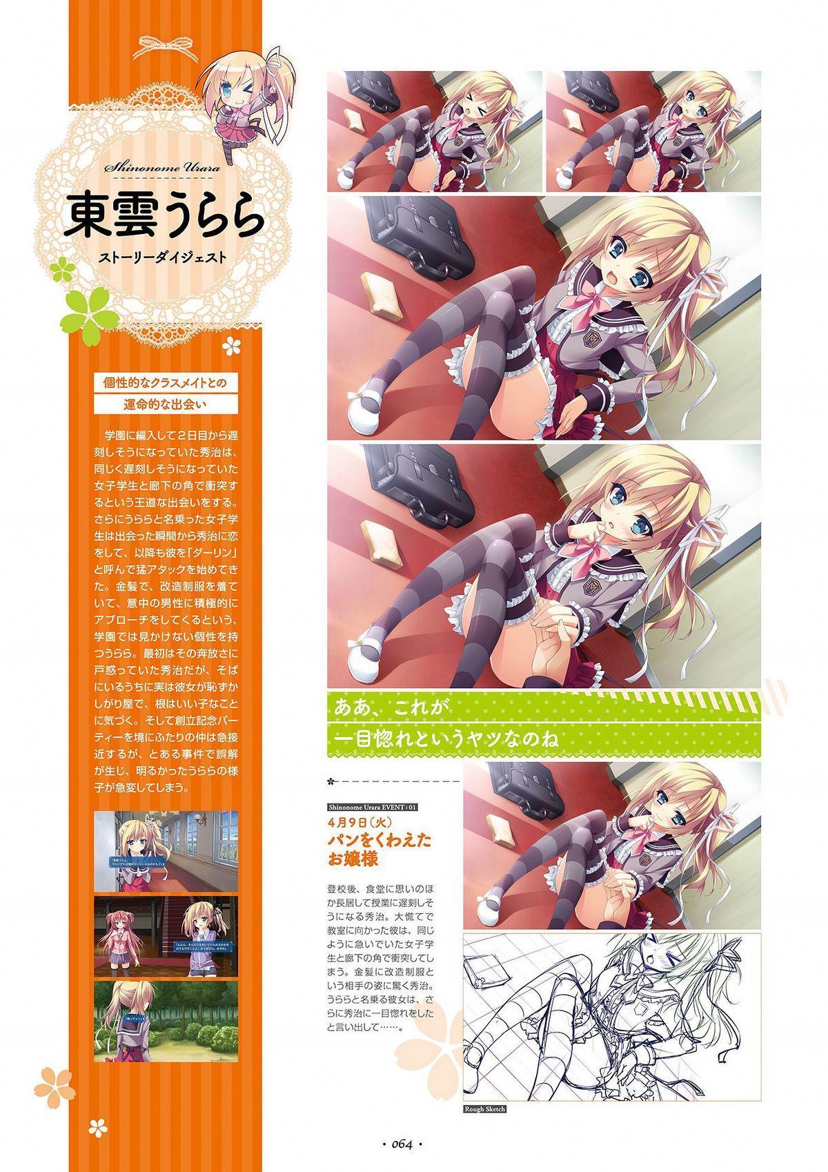 Shukufuku no Kane no Oto wa, Sakura-iro no Kaze to Tomo ni Visual Fanbook 65