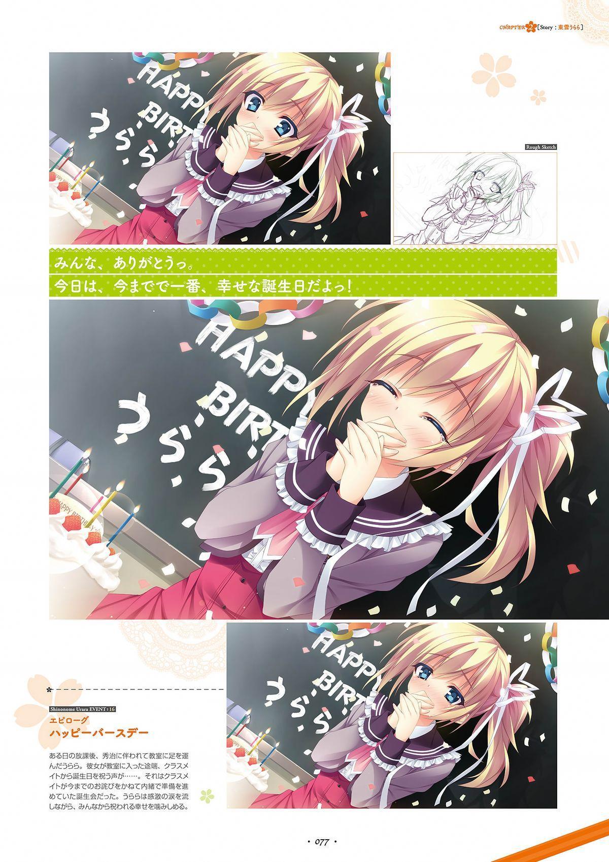 Shukufuku no Kane no Oto wa, Sakura-iro no Kaze to Tomo ni Visual Fanbook 71