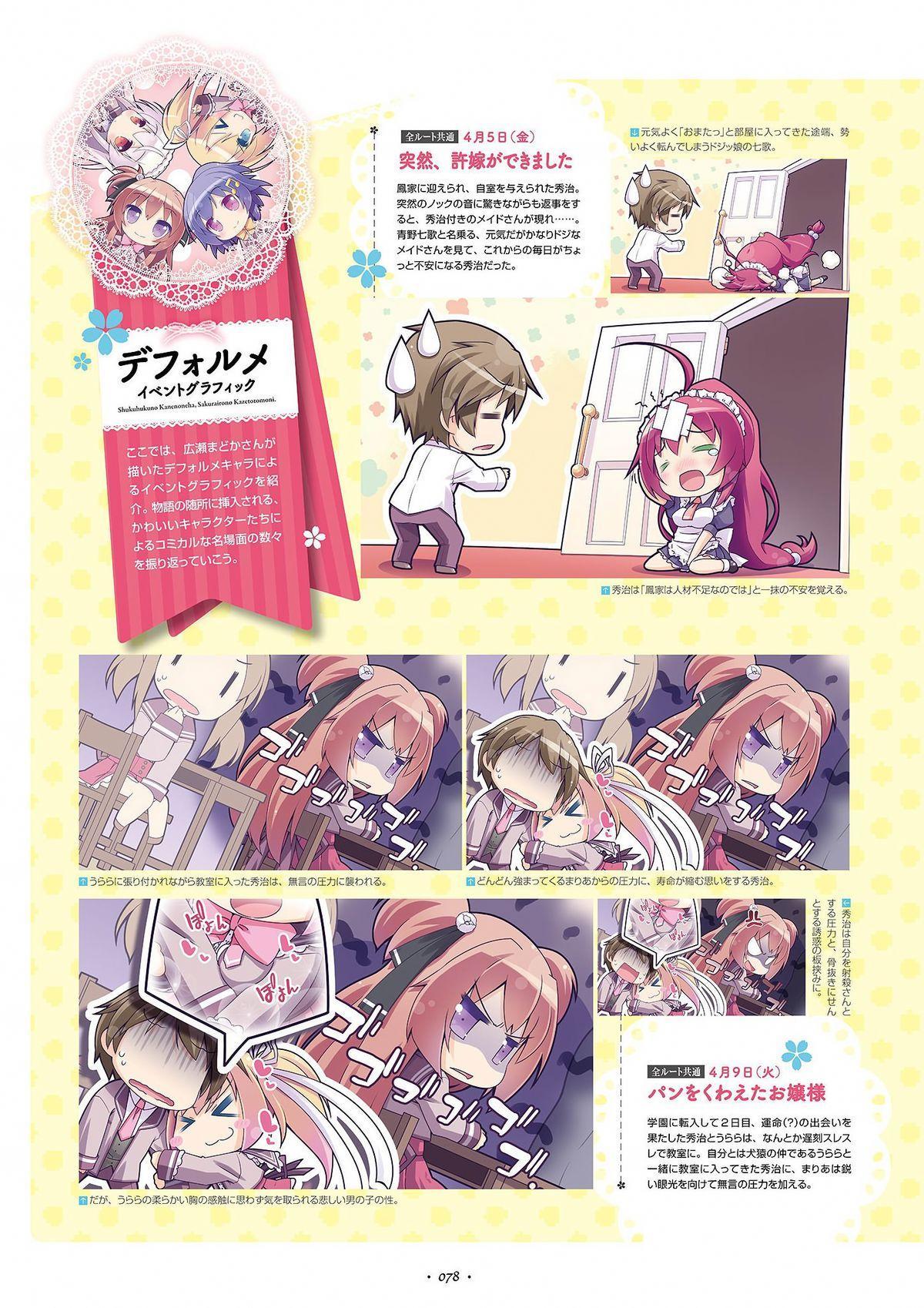 Shukufuku no Kane no Oto wa, Sakura-iro no Kaze to Tomo ni Visual Fanbook 72