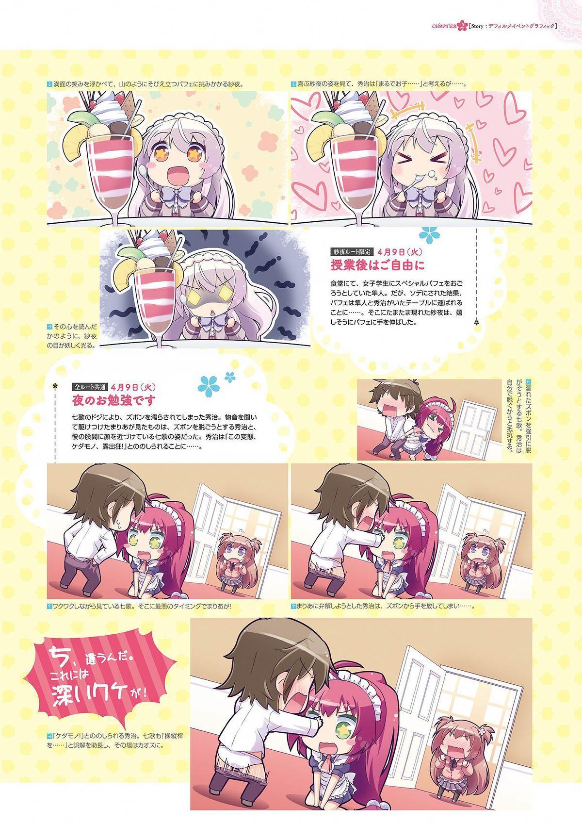 Shukufuku no Kane no Oto wa, Sakura-iro no Kaze to Tomo ni Visual Fanbook 73