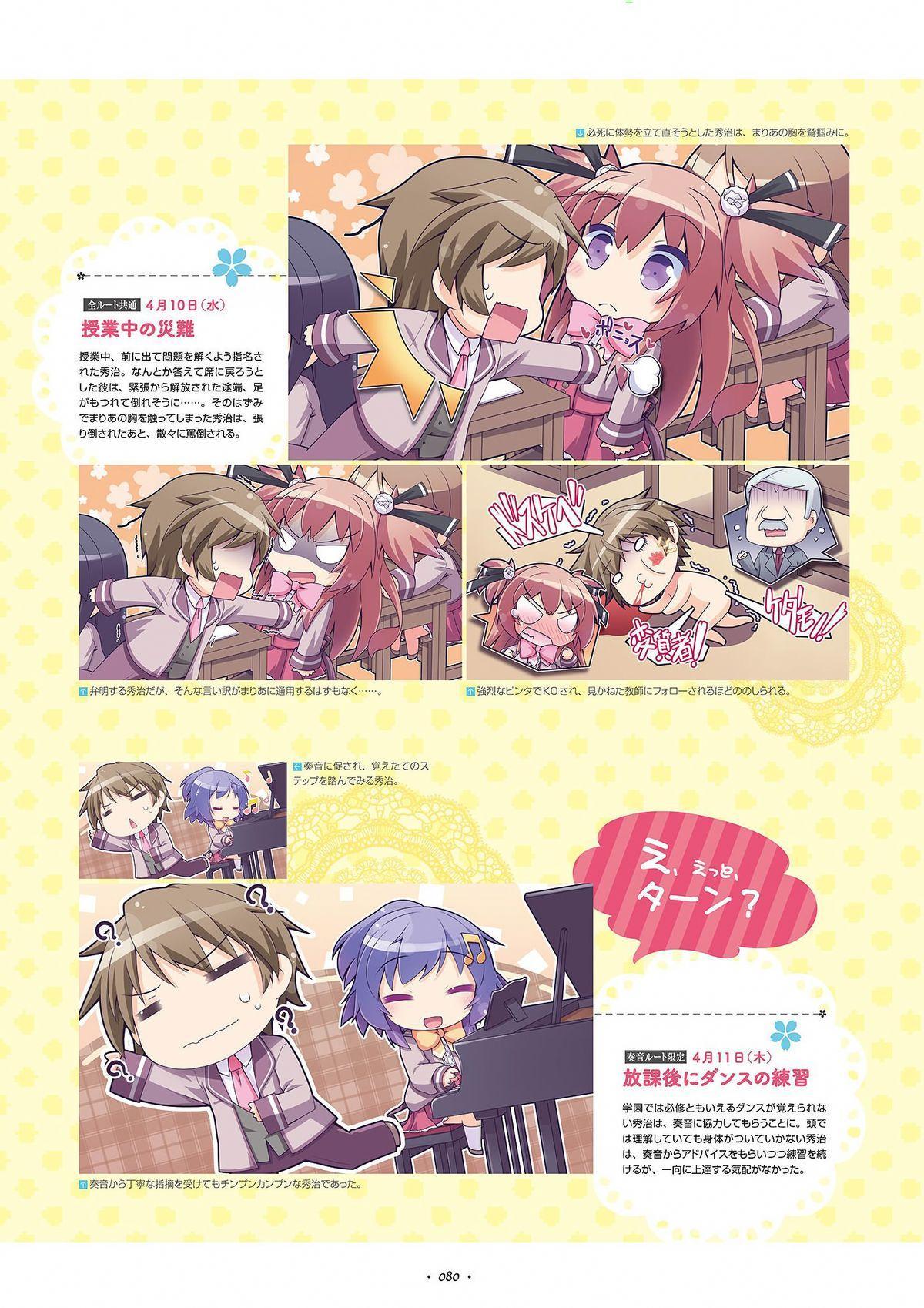 Shukufuku no Kane no Oto wa, Sakura-iro no Kaze to Tomo ni Visual Fanbook 74