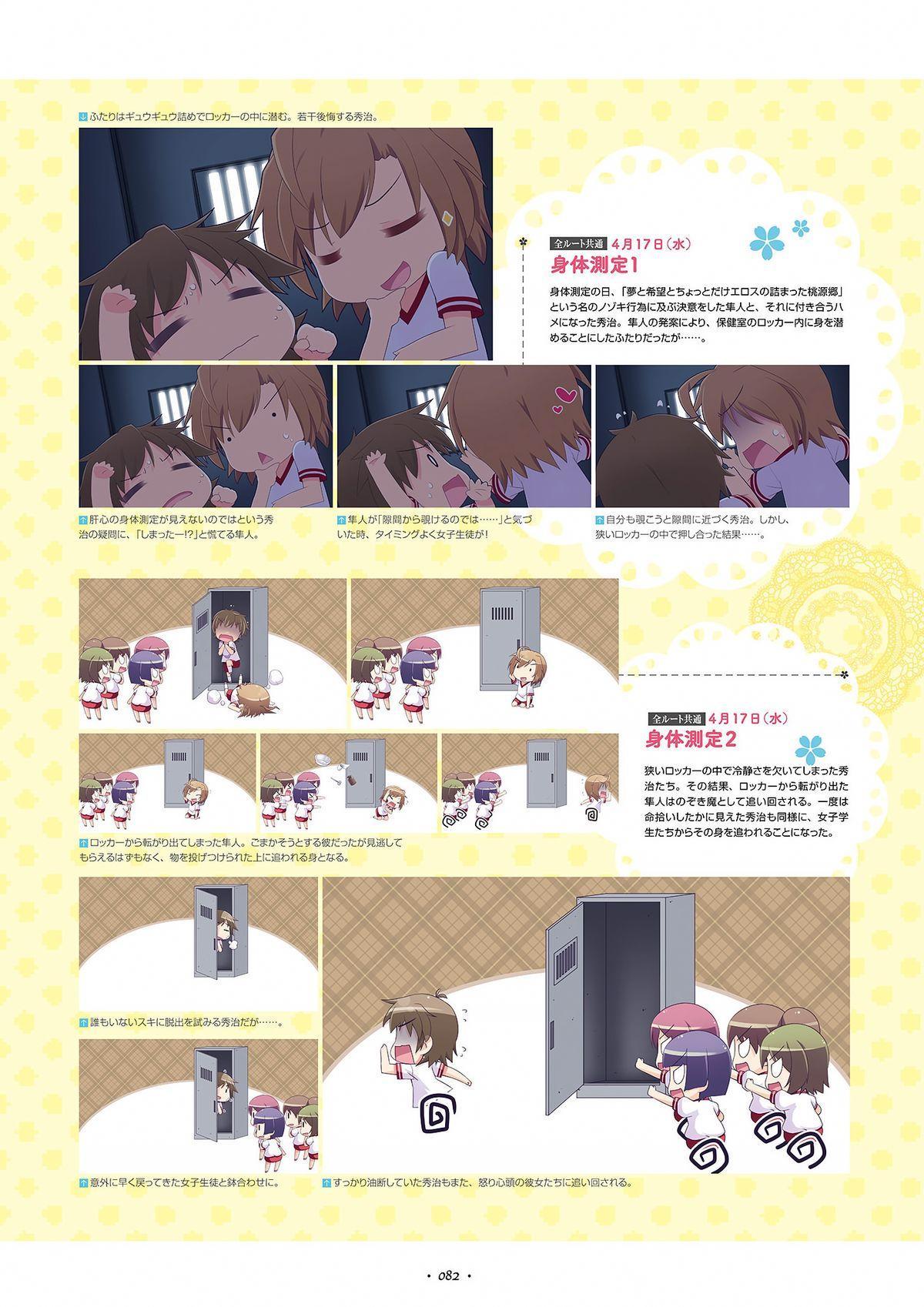 Shukufuku no Kane no Oto wa, Sakura-iro no Kaze to Tomo ni Visual Fanbook 83