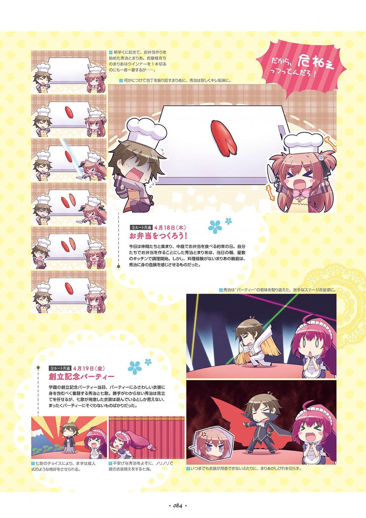Shukufuku no Kane no Oto wa, Sakura-iro no Kaze to Tomo ni Visual Fanbook 85