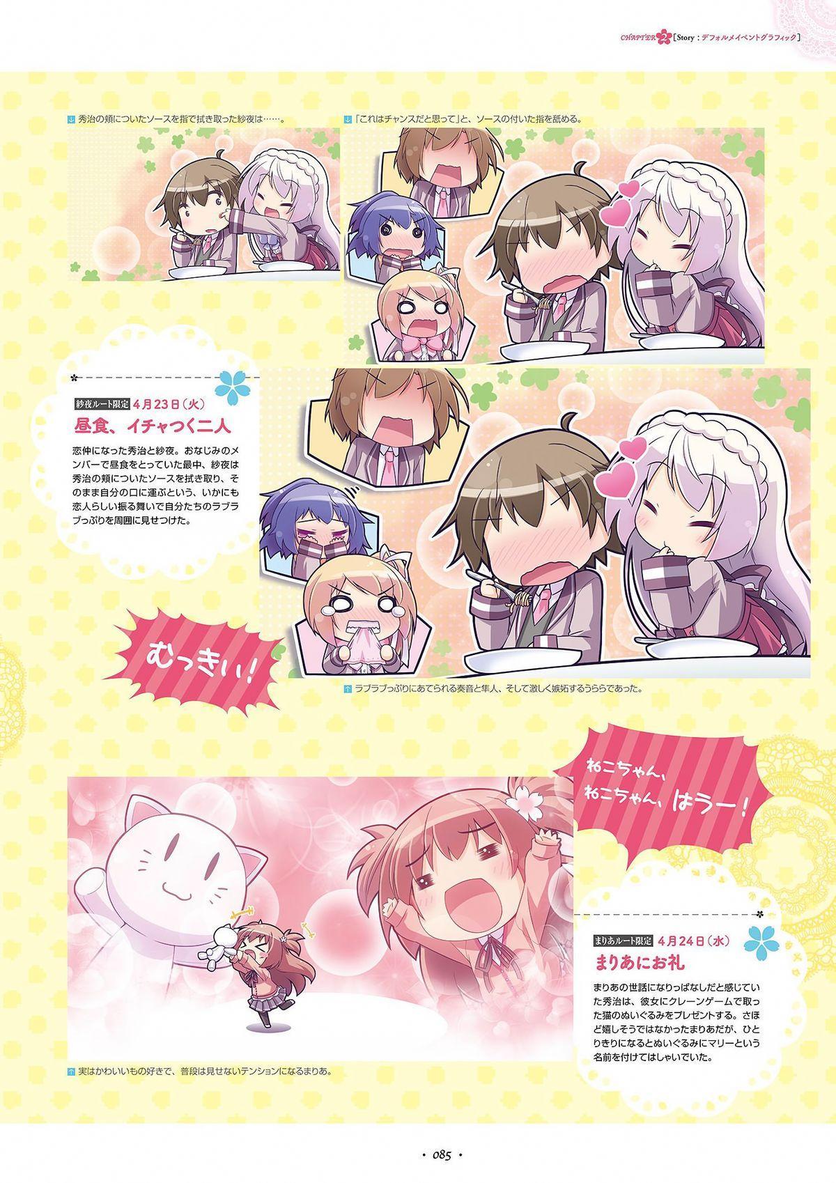 Shukufuku no Kane no Oto wa, Sakura-iro no Kaze to Tomo ni Visual Fanbook 86