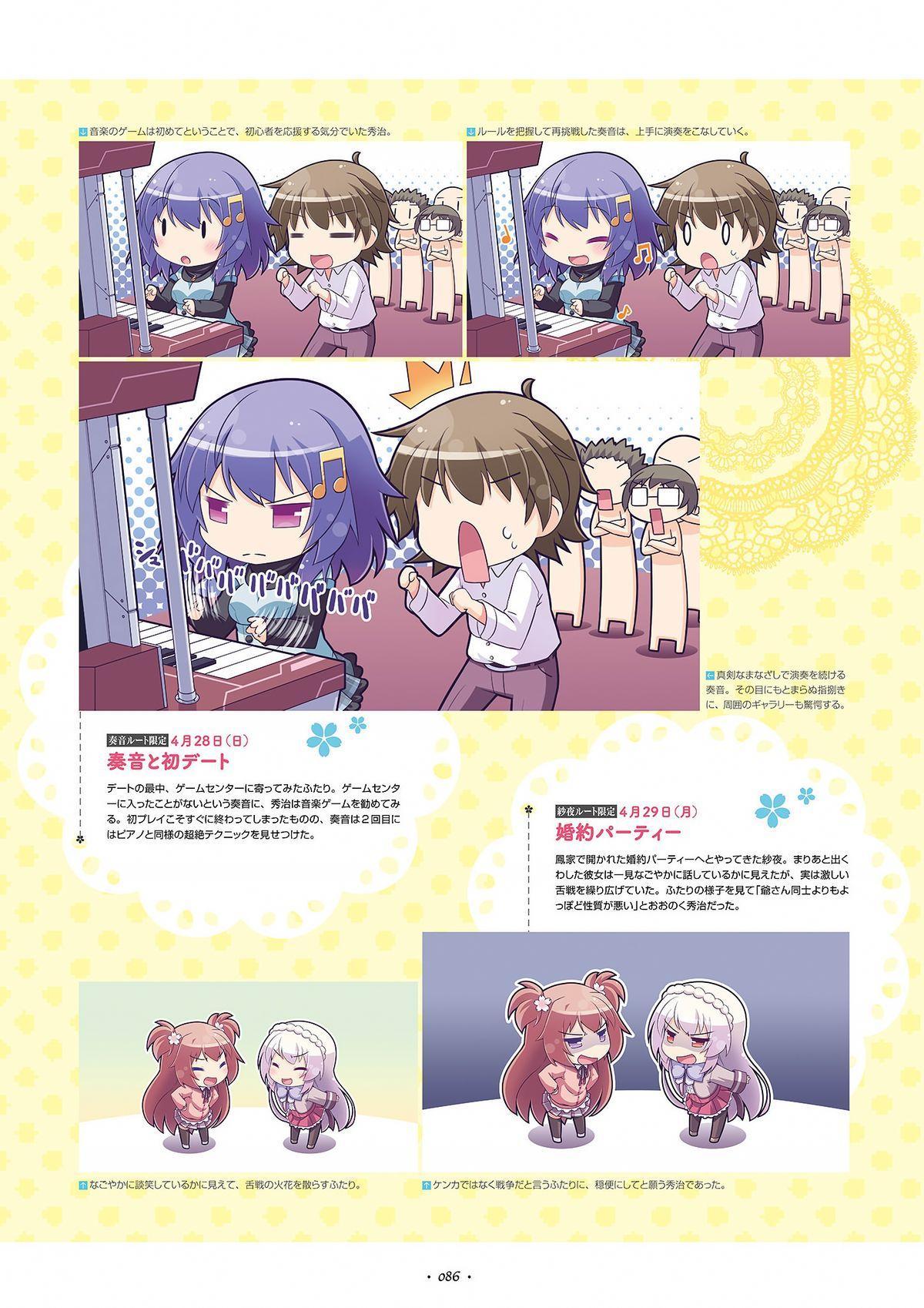 Shukufuku no Kane no Oto wa, Sakura-iro no Kaze to Tomo ni Visual Fanbook 87