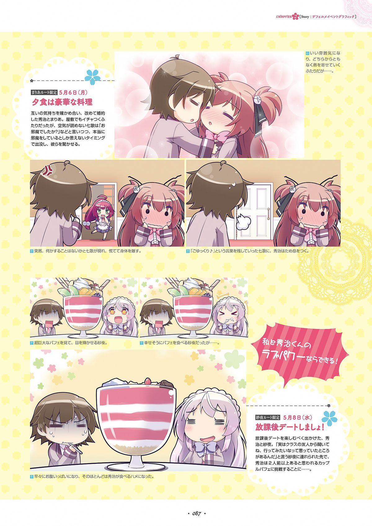 Shukufuku no Kane no Oto wa, Sakura-iro no Kaze to Tomo ni Visual Fanbook 88