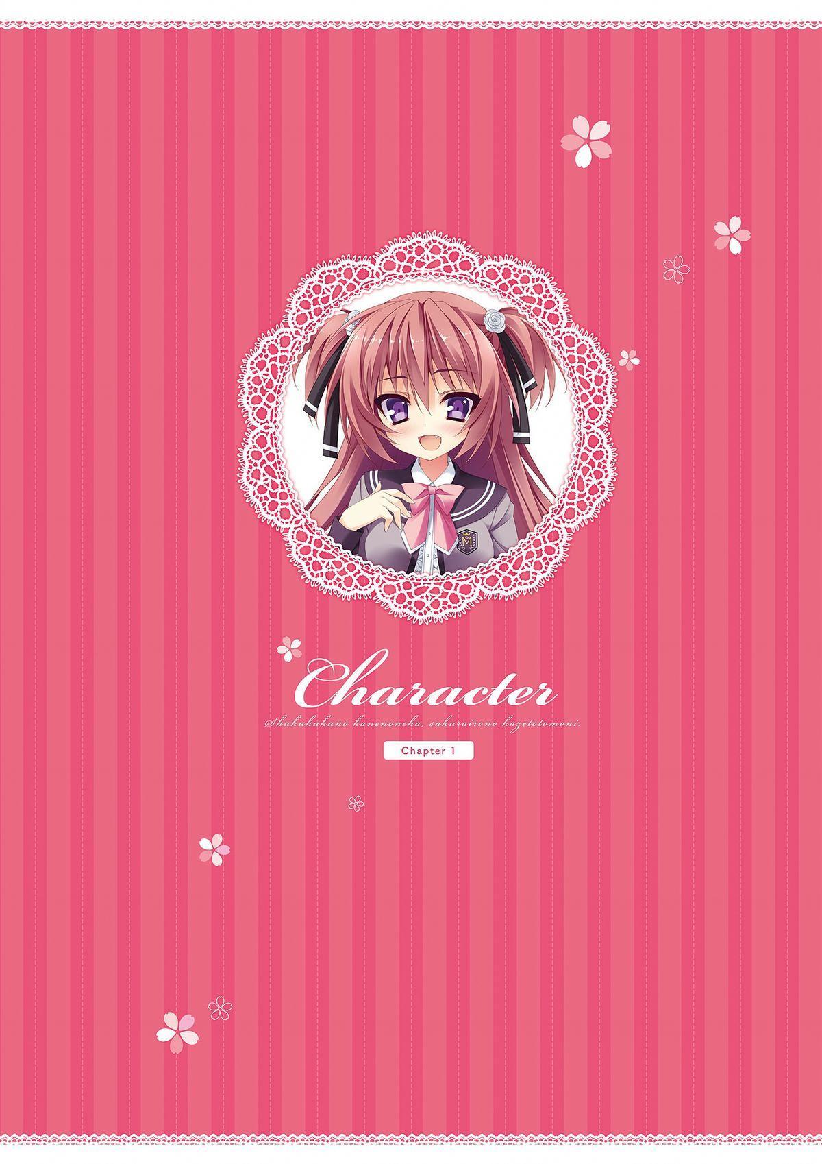 Shukufuku no Kane no Oto wa, Sakura-iro no Kaze to Tomo ni Visual Fanbook 8