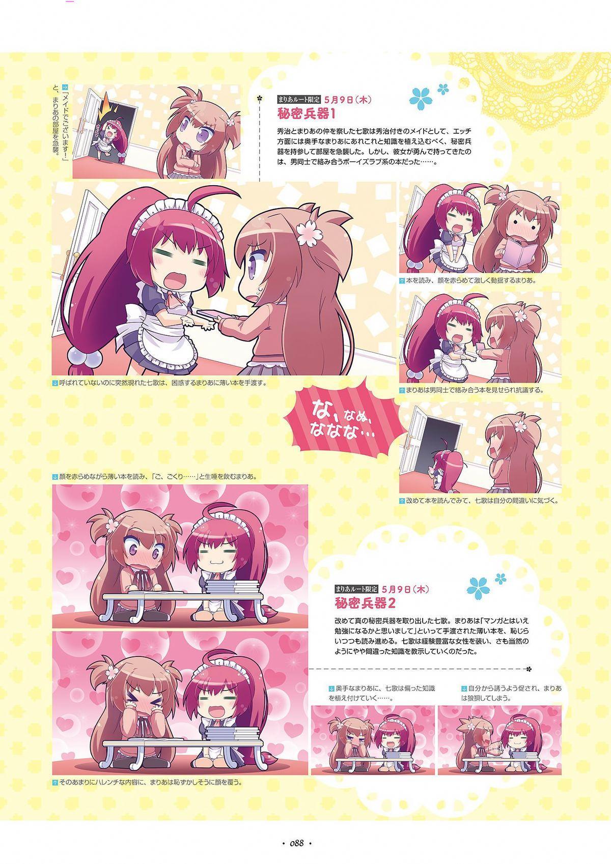 Shukufuku no Kane no Oto wa, Sakura-iro no Kaze to Tomo ni Visual Fanbook 89