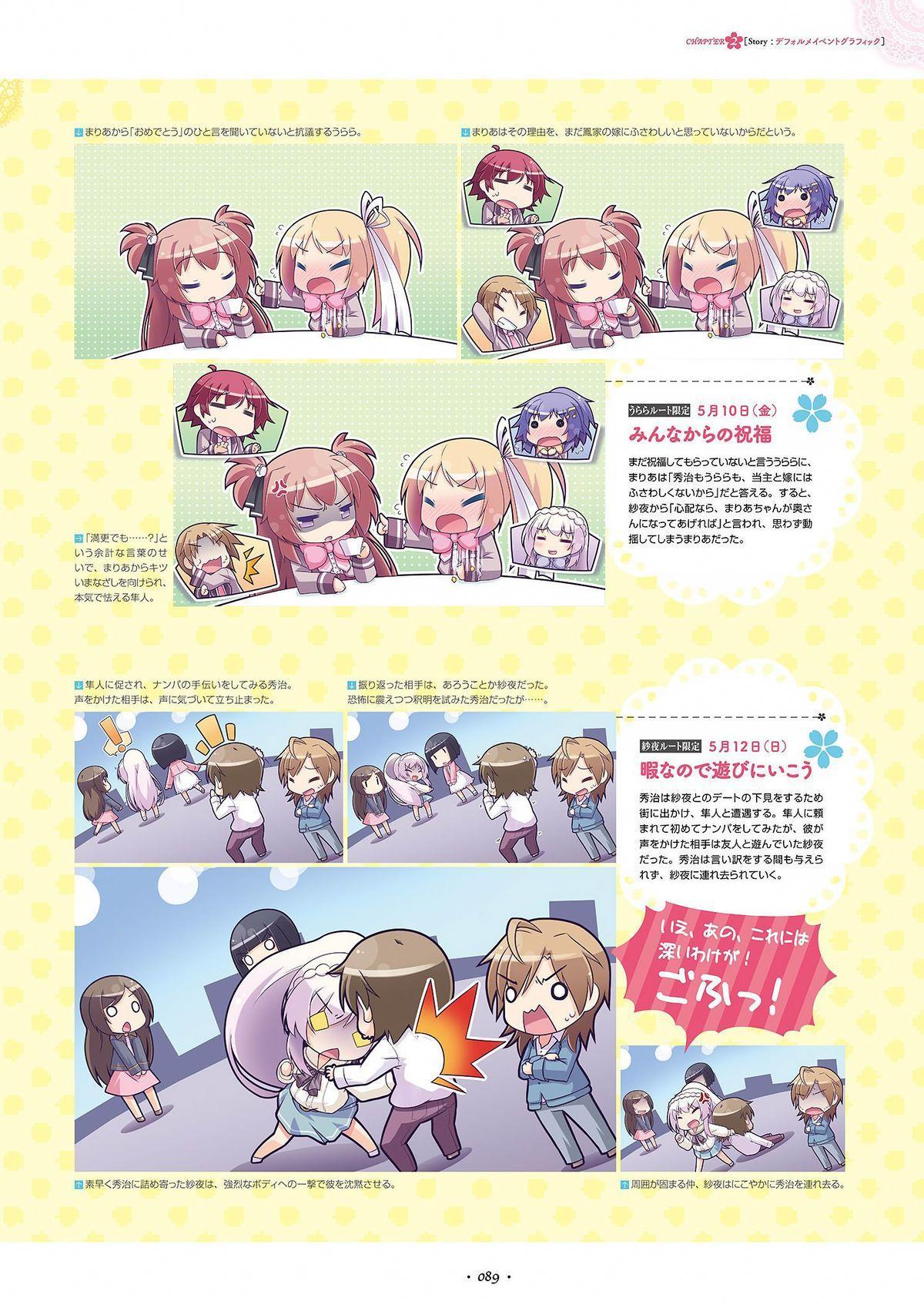 Shukufuku no Kane no Oto wa, Sakura-iro no Kaze to Tomo ni Visual Fanbook 90