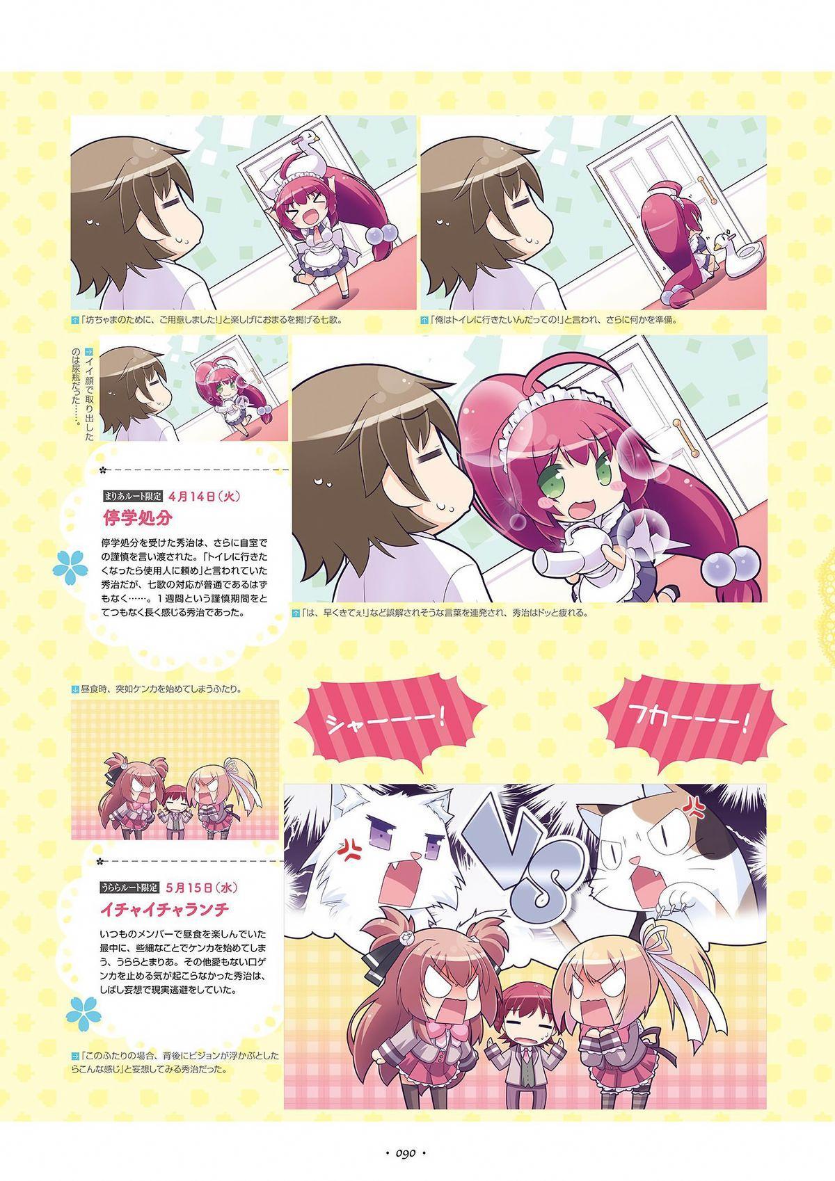 Shukufuku no Kane no Oto wa, Sakura-iro no Kaze to Tomo ni Visual Fanbook 91