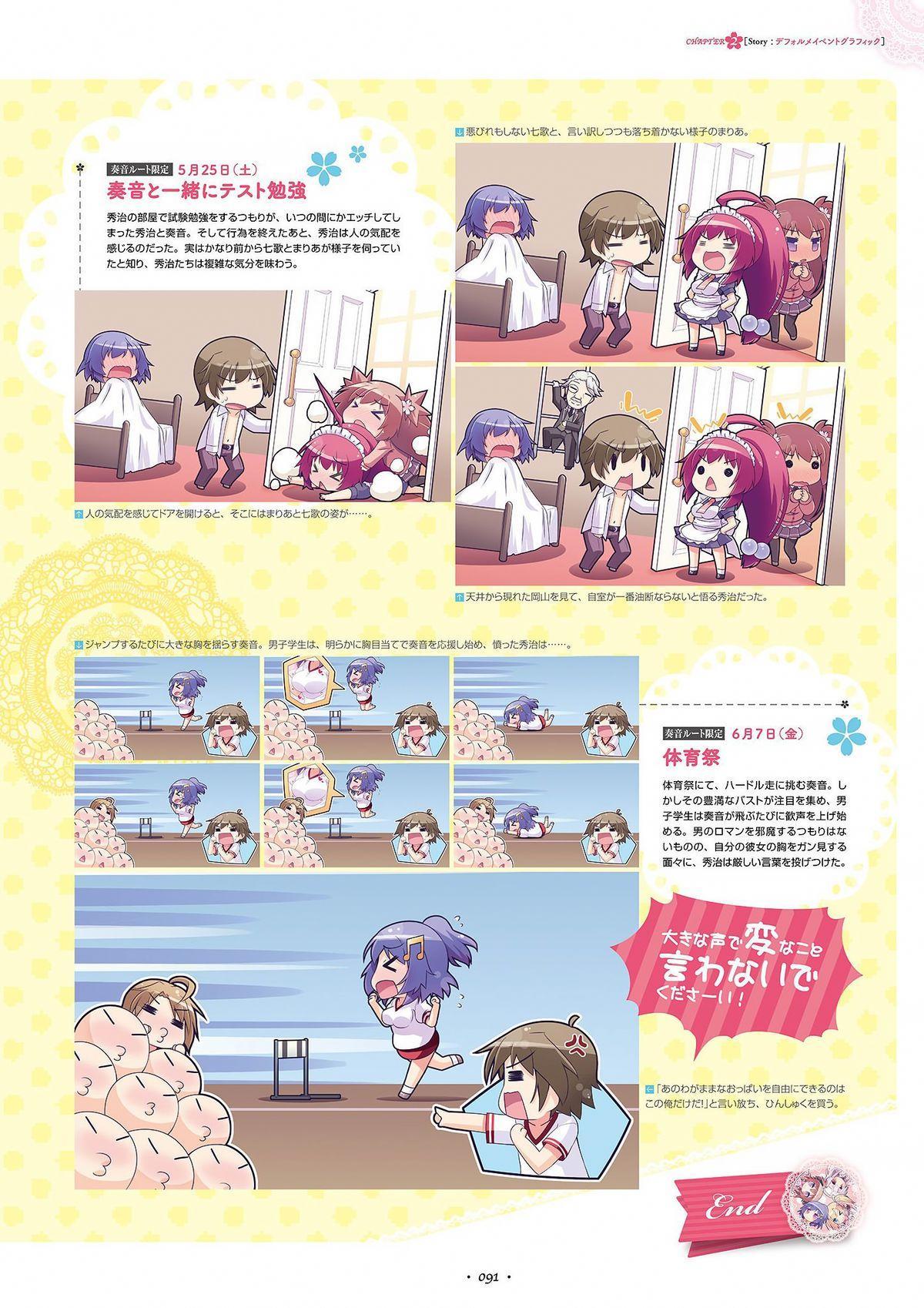 Shukufuku no Kane no Oto wa, Sakura-iro no Kaze to Tomo ni Visual Fanbook 92