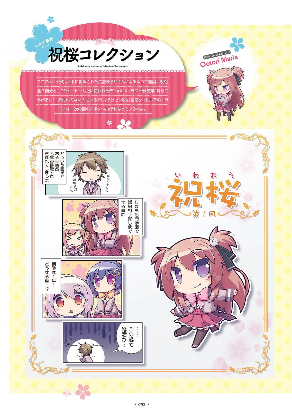 Shukufuku no Kane no Oto wa, Sakura-iro no Kaze to Tomo ni Visual Fanbook 93