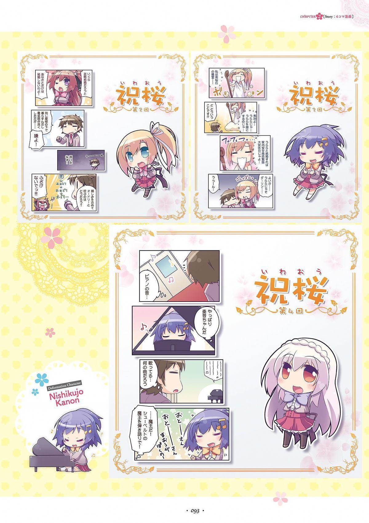 Shukufuku no Kane no Oto wa, Sakura-iro no Kaze to Tomo ni Visual Fanbook 94