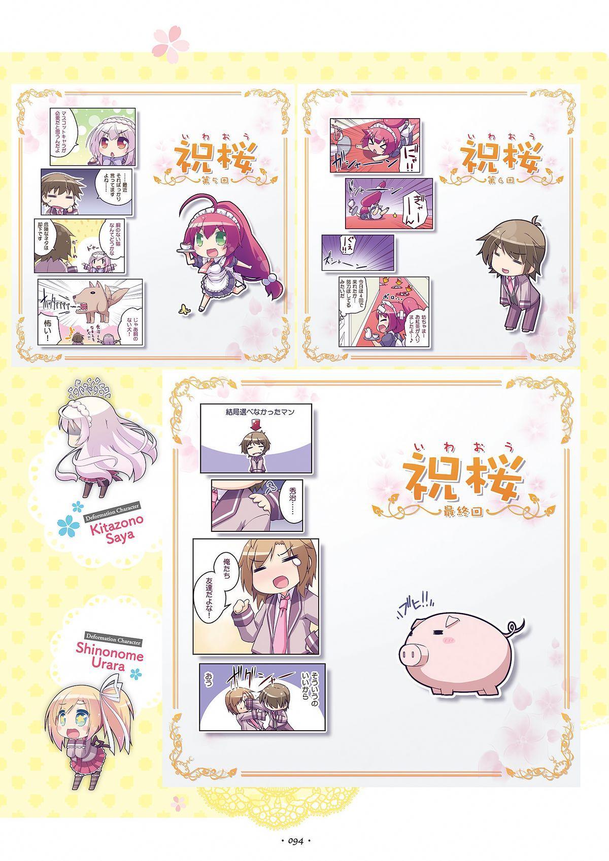 Shukufuku no Kane no Oto wa, Sakura-iro no Kaze to Tomo ni Visual Fanbook 95