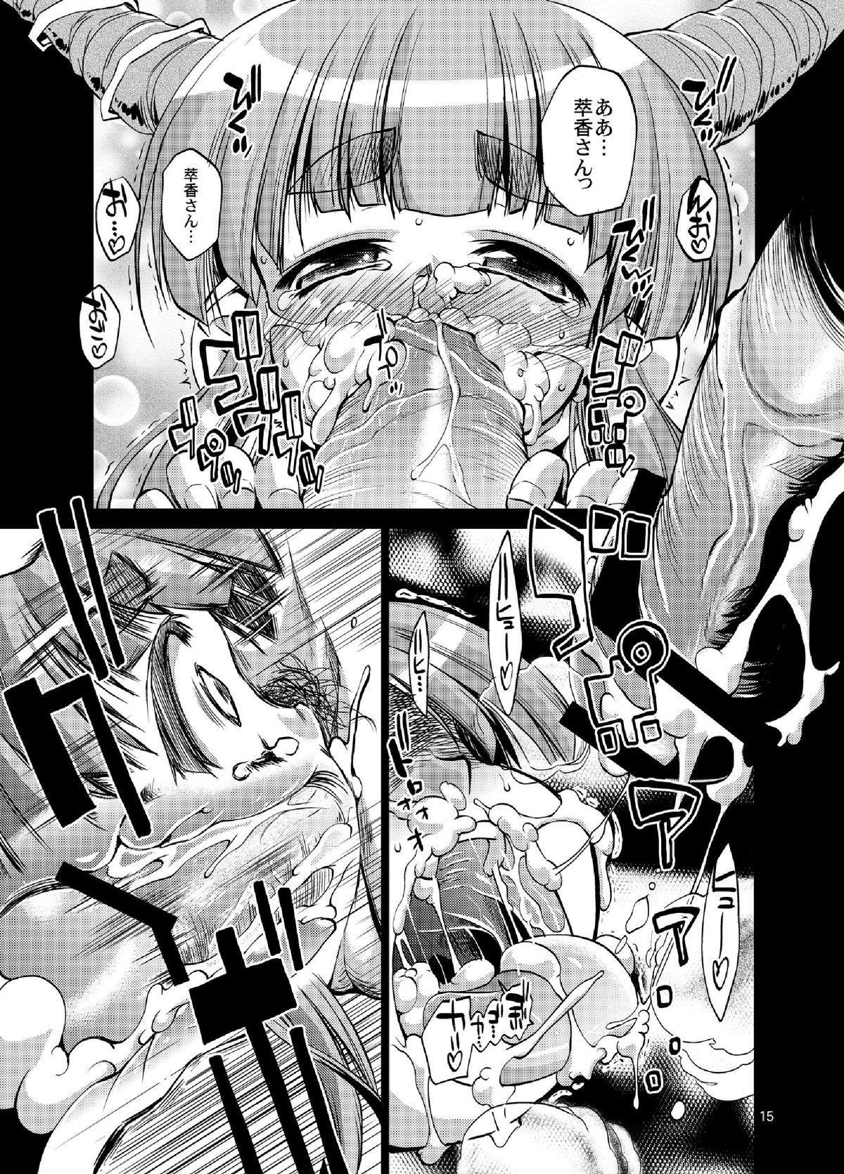 Suika no Okuchi o Meshiagare 13