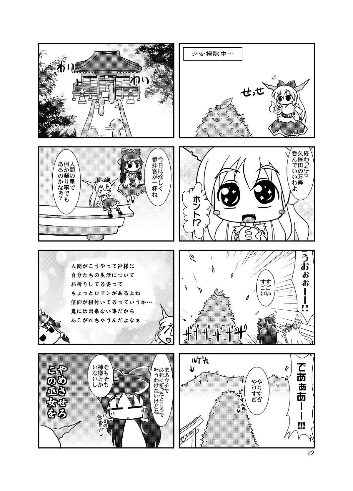 Suika no Okuchi o Meshiagare 20