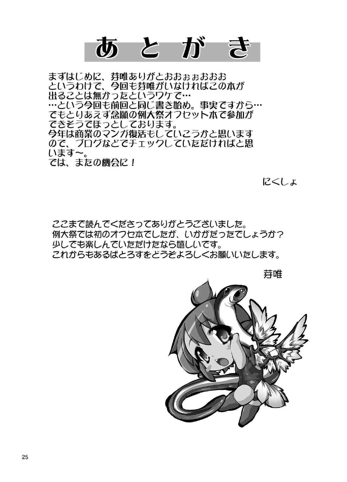 Suika no Okuchi o Meshiagare 23