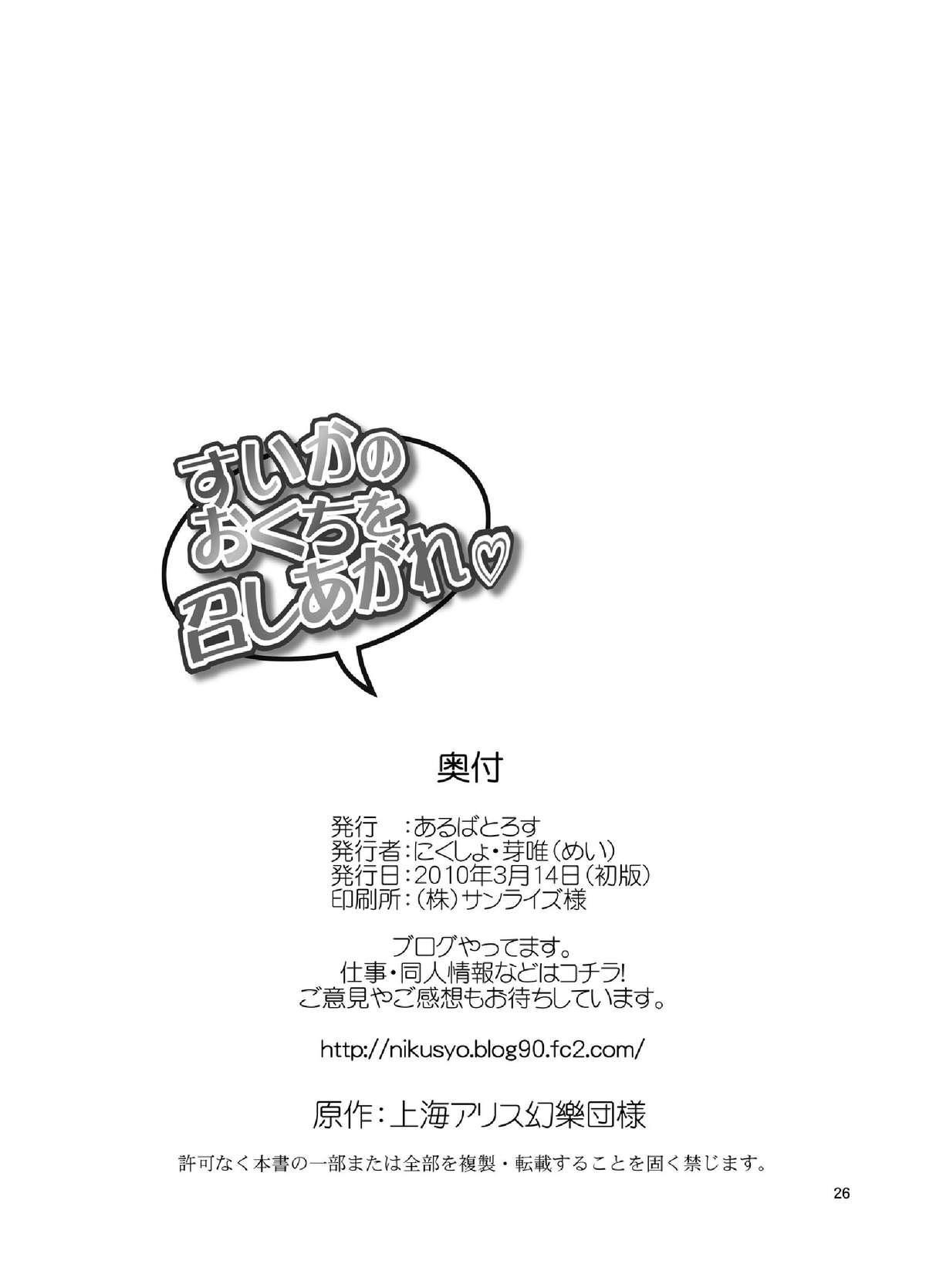 Suika no Okuchi o Meshiagare 24