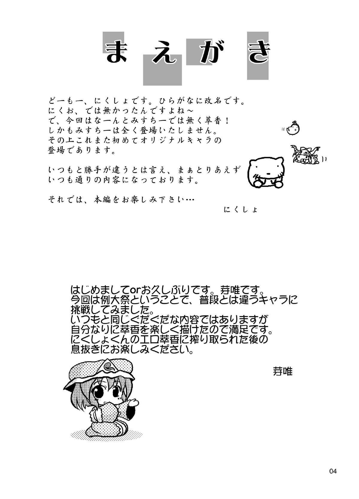 Suika no Okuchi o Meshiagare 2