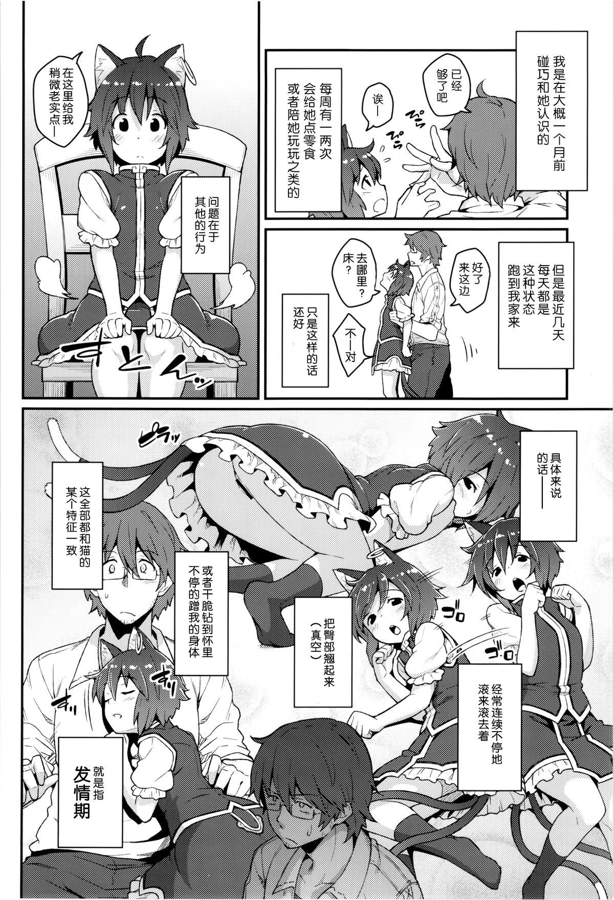 HatsuNeko 4