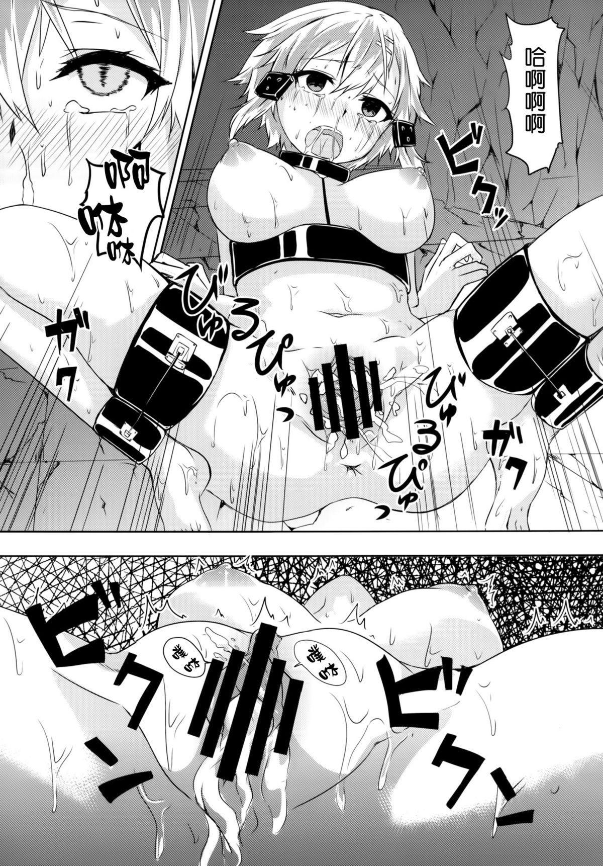 (C86) [Denpa Anshitsu (Jaku Denpa)] Asada-san ASADA-SAN (Sword Art Online) [Chinese] [空気系☆漢化] 11