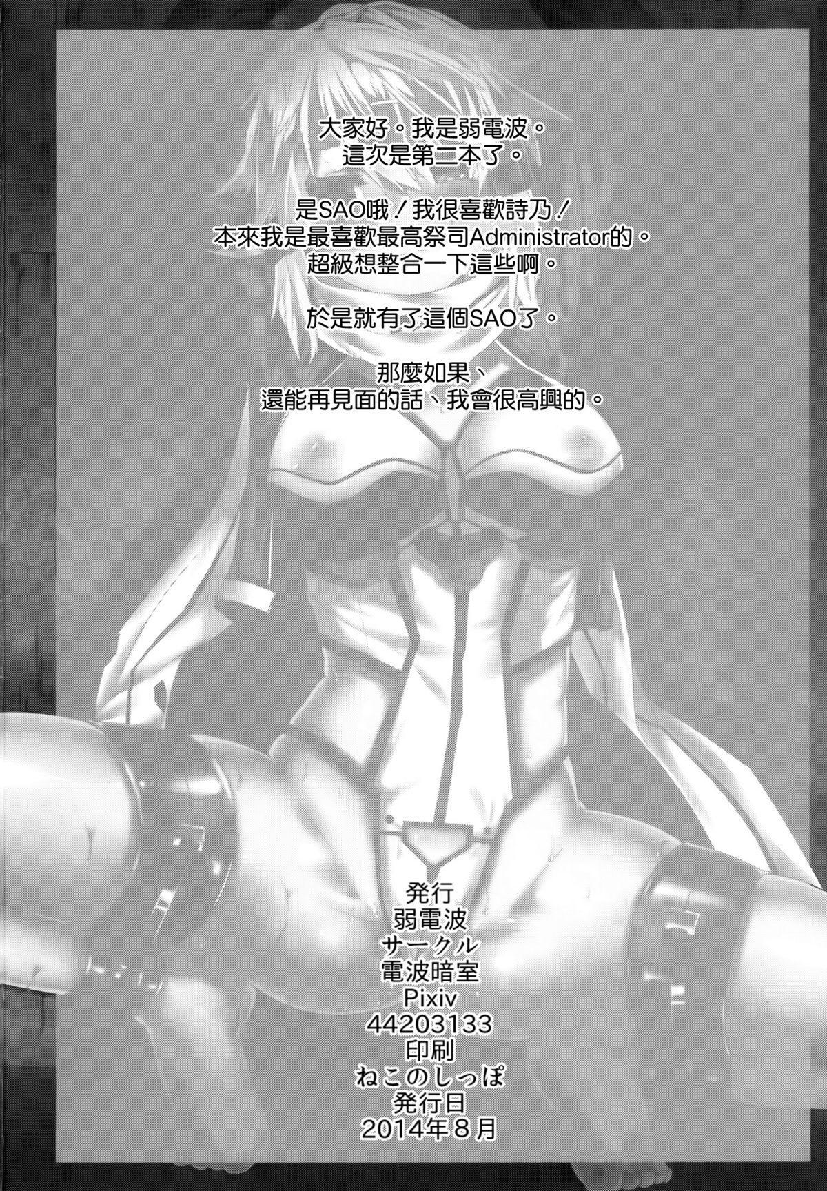 (C86) [Denpa Anshitsu (Jaku Denpa)] Asada-san ASADA-SAN (Sword Art Online) [Chinese] [空気系☆漢化] 25