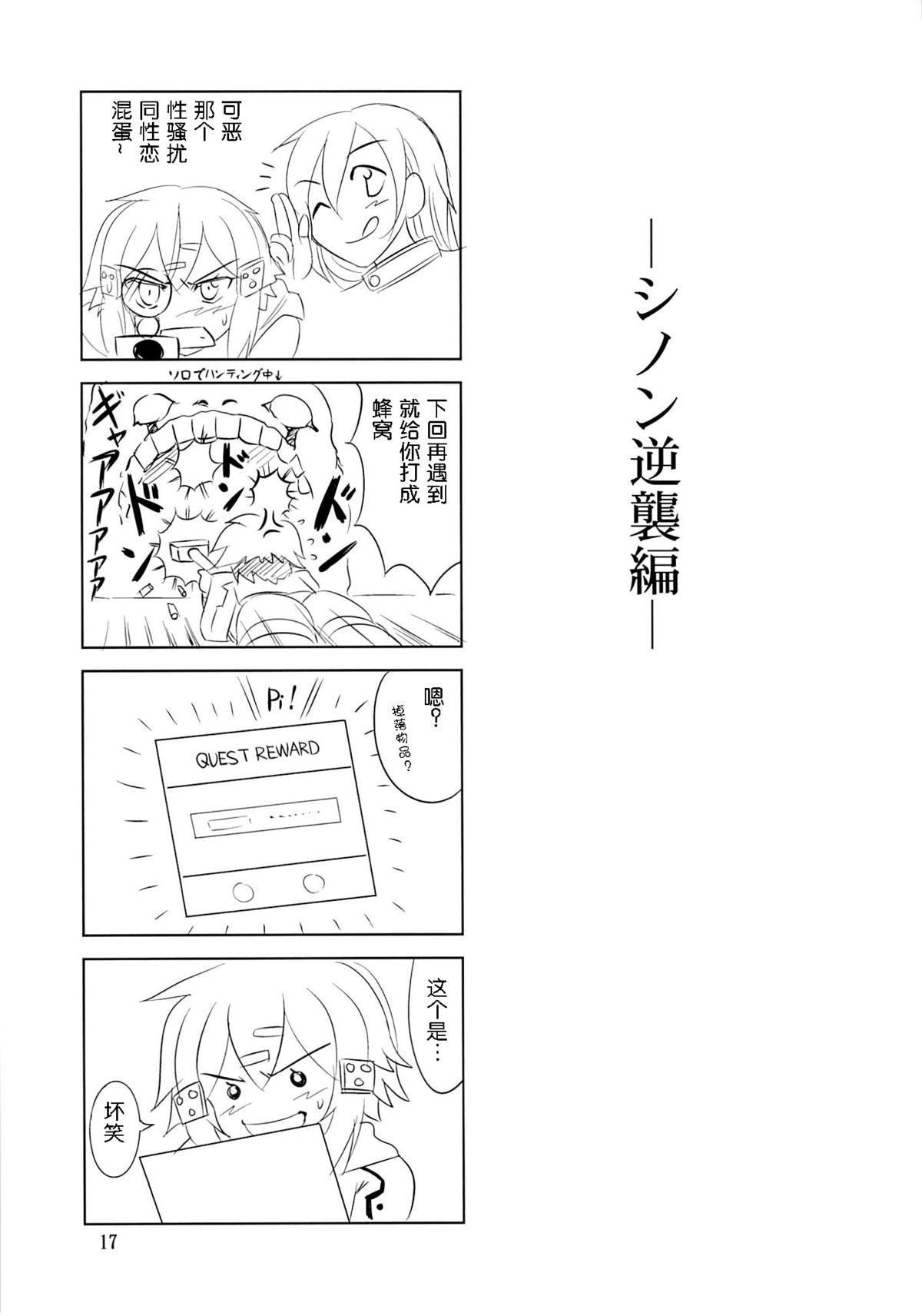 Gyakushuu no Shinon 16